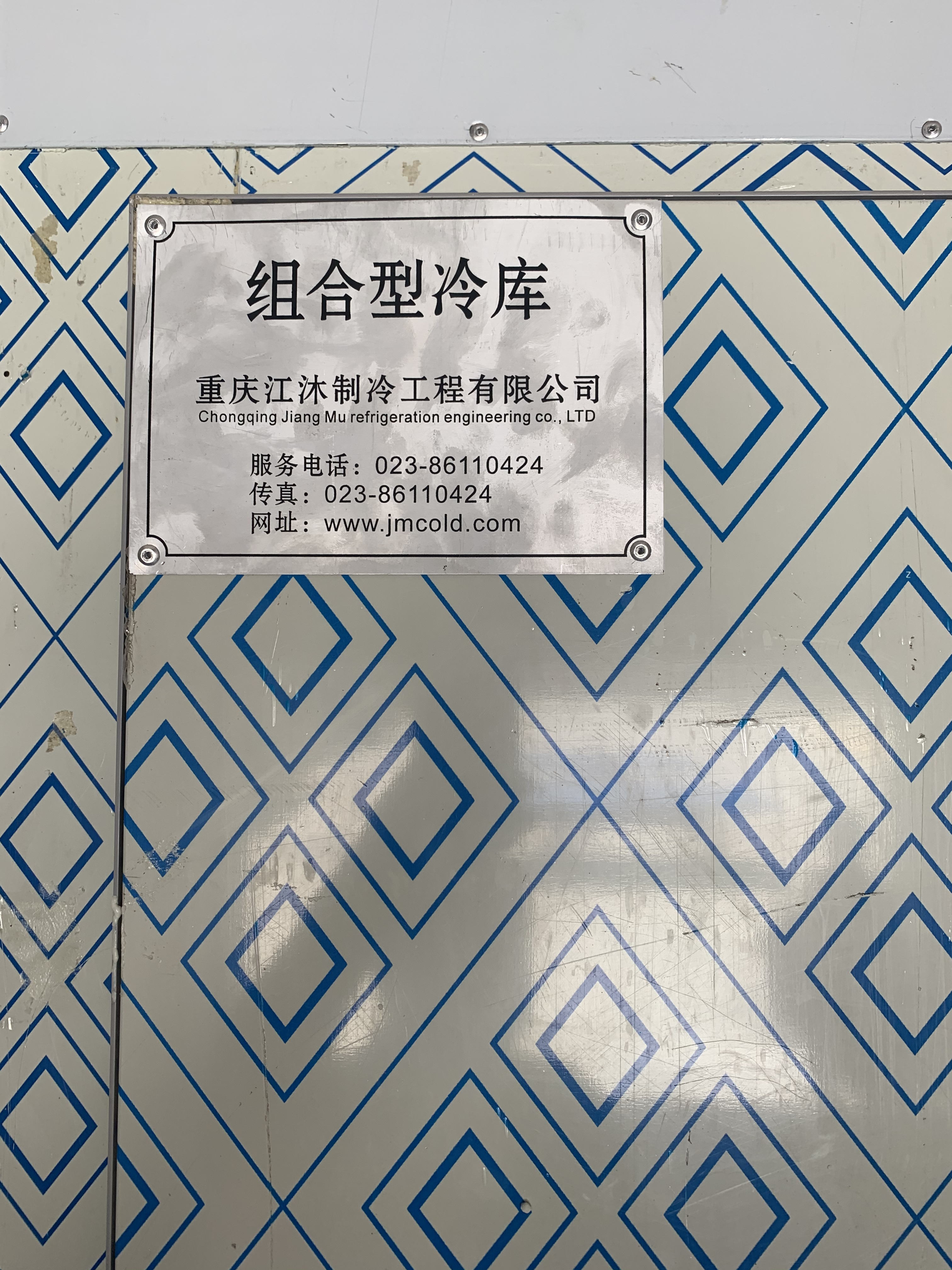 重庆冷冻库安装